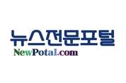 본지, '뉴스전문포털' 뉴스탠스 제휴 입점
