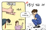 [박마틴 만평] '덕분에' 내달 2일 멈추는 주역…간호사 총파업 예고