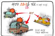[박마틴 만평] 추석 귀성은 코로나19를 씻고