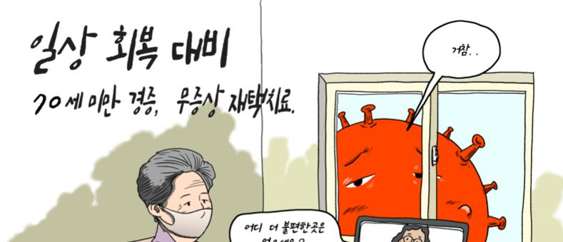 [박마틴 만평] 70세 미만 경증·무증상 재택치료...일상 회복 대비