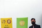 """""""연기학원, 좋은 인재 발굴 위해 최선"""" 배우 서재경, '2021 대한민국창조문화예술대상' 수상"""