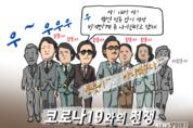 [박마틴 만평] 코로나19와의 전쟁…6+2인 모임 허용