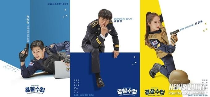 '경찰수업' 차태현-진영-정수정, 청량하고 속 시원한 1인 포스터 공개!