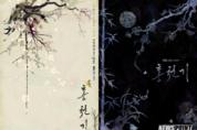 '홍천기', 한 폭의 수묵화 담은 '티저 포스터' 공개! '시선 집중'