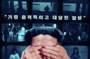 센세이션 추적 스릴러 '암살자들', 스페셜 포스터 공개