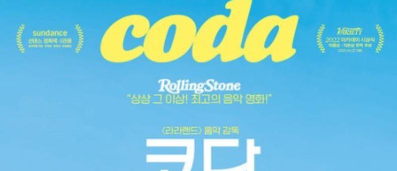 선댄스 영화제 4관왕 '코다', 8월 개봉박두