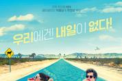 영화 '팜 스프링스', 무삭제 댄스 영상 공개!