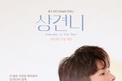 영화 '상견니', 상친자 열광하게 할 2주차 이벤트 오픈!