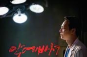 영화 '악에 바쳐', 해외 유수 영화제에서 연이어 수상.